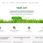 Твоё СНТ – поддержка садоводческих товариществ РФ