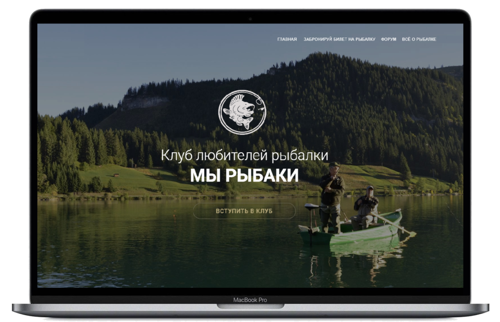 сайт клуба рыбаков