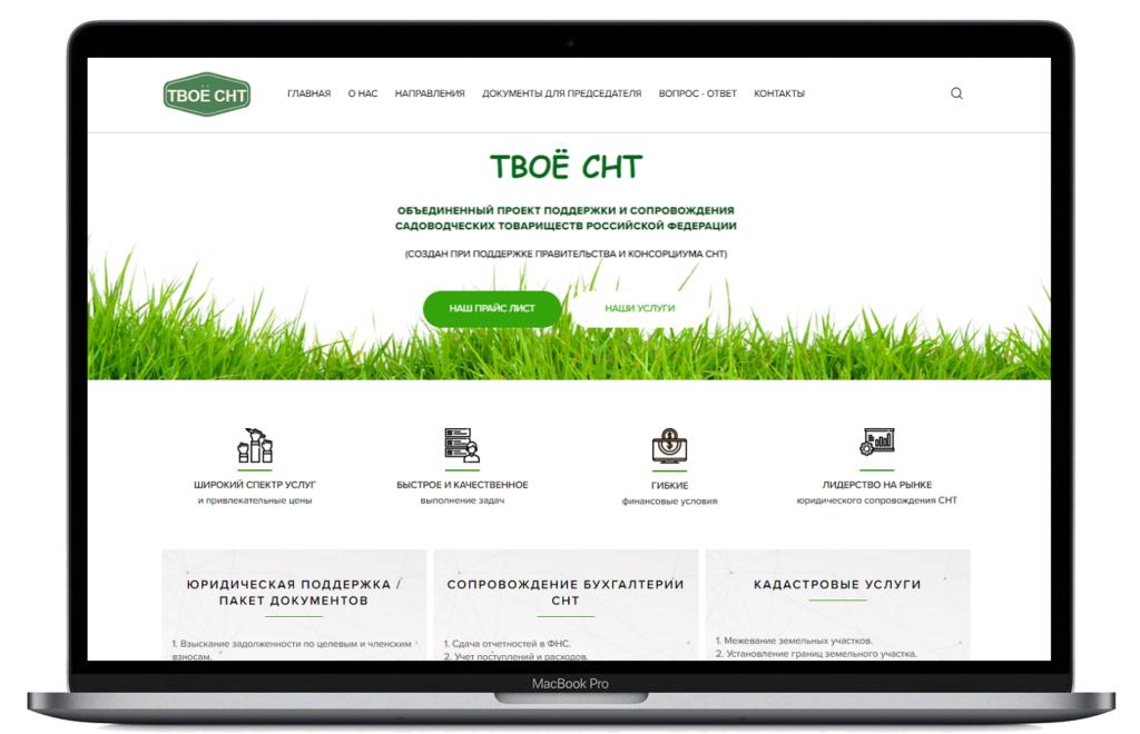 Сайт для садового товарищества