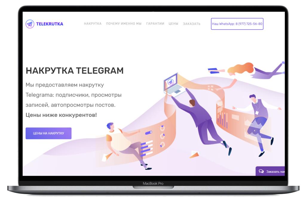 сайт телеграм накрутки