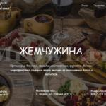 Ресторан и организация праздников
