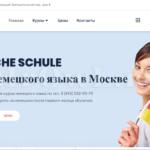 Курсы немецкого языка в Москве