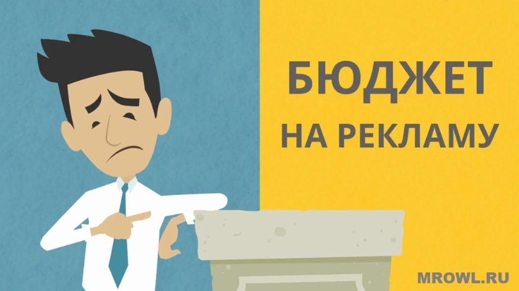 бюджет на рекламу в интернете