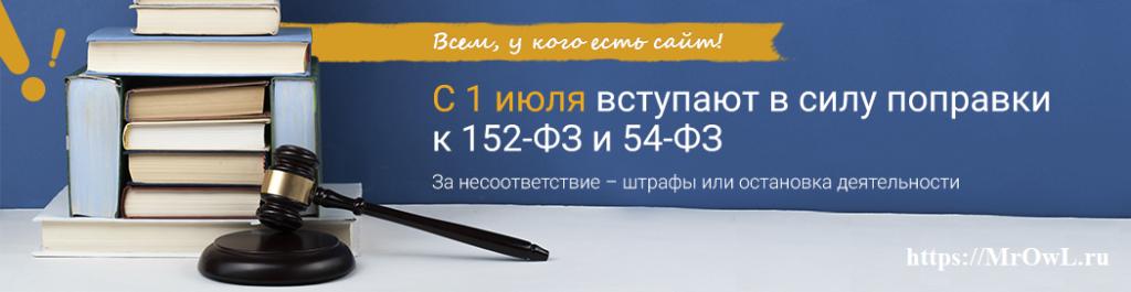 ФЗ-152, ФЗ-54