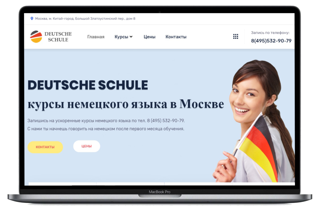 курсы немецкого в москве