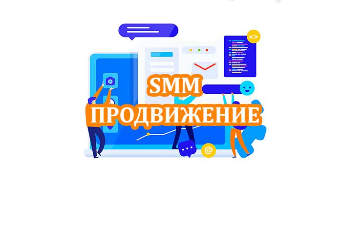 СММ продвижение под ключ