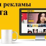 Самая эффективная реклама для молодого сайта
