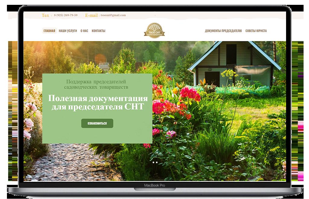 сайт союз садоводов
