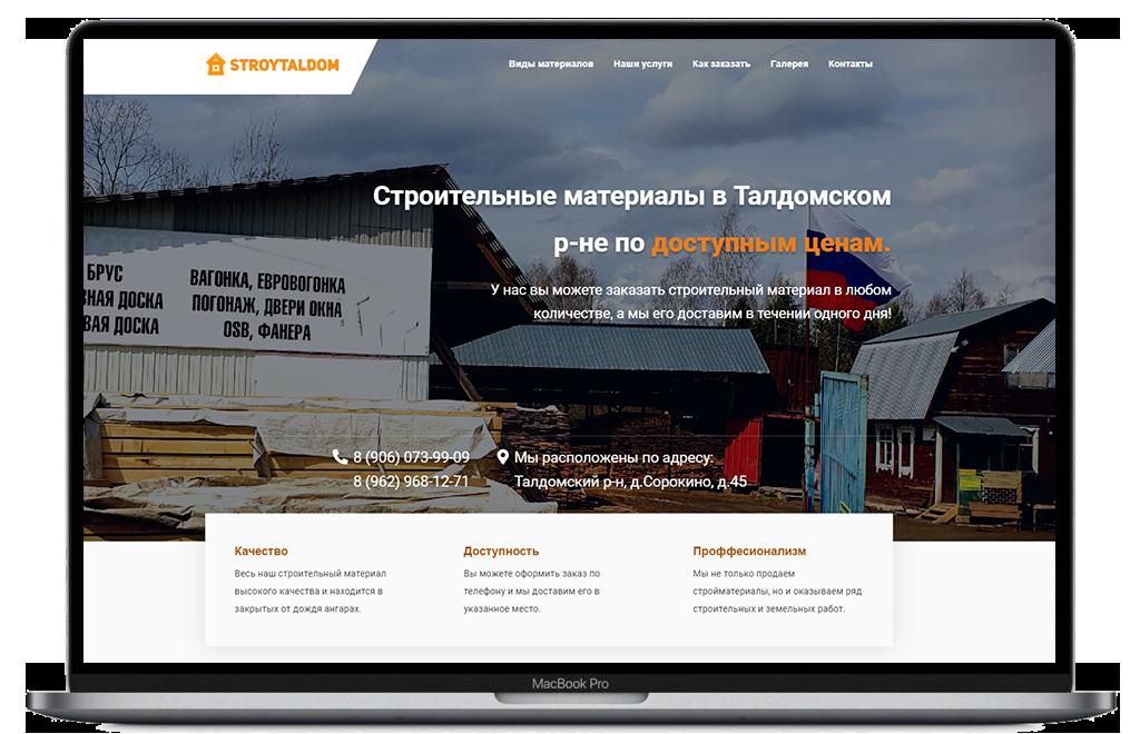 создание сайта для стройбазы
